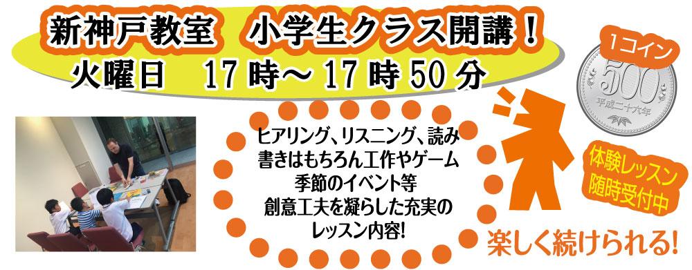 新神戸教室 小学生クラス